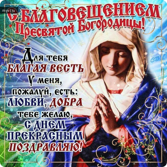 Поздравления благовещение пресвятой богородицы